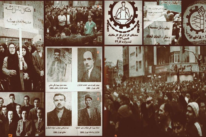 اعتصابها، اعتراضها و تشکلیابی کارگران در ایران