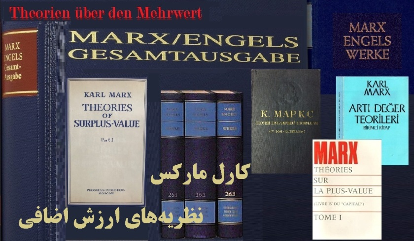 طرح ترجمهی «نظریههای ارزش اضافی»