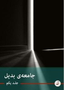 کتاب «نقد»: جامهی بدیل